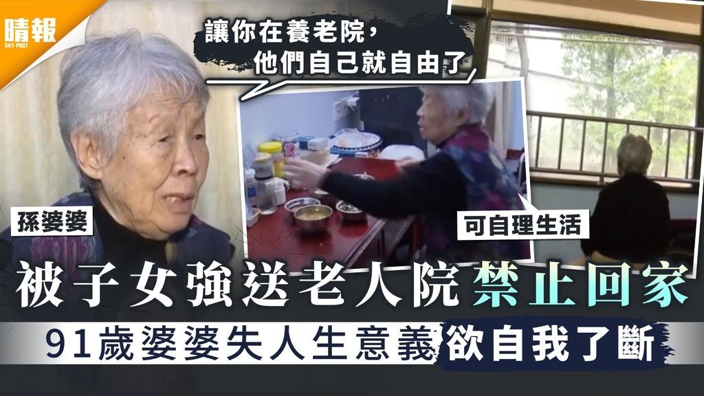 失去自由︳被子女強送老人院禁止回家 91歲婆婆失人生意義欲自我了斷