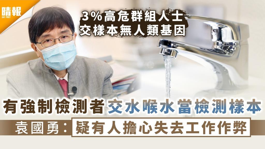 新冠肺炎︳有強制檢測者交水喉水當檢測樣本 袁國勇:疑有人擔心失去工作作弊