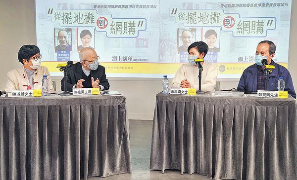 新聞博覽館慶兩周年 網上講座細談購物習慣轉變