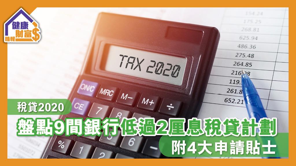 【稅貸2020】盤點9間銀行低過2厘息稅貸計劃 附4大申請貼士