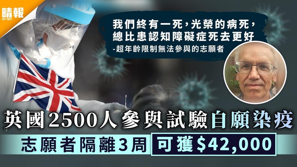 新冠肺炎︳英國2500人參與試驗自願染疫 志願者隔離3周可獲$42,000