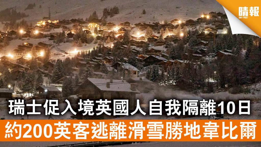 新冠肺炎|瑞士促入境英國人自我隔離10日 約200英客逃離滑雪勝地韋比爾