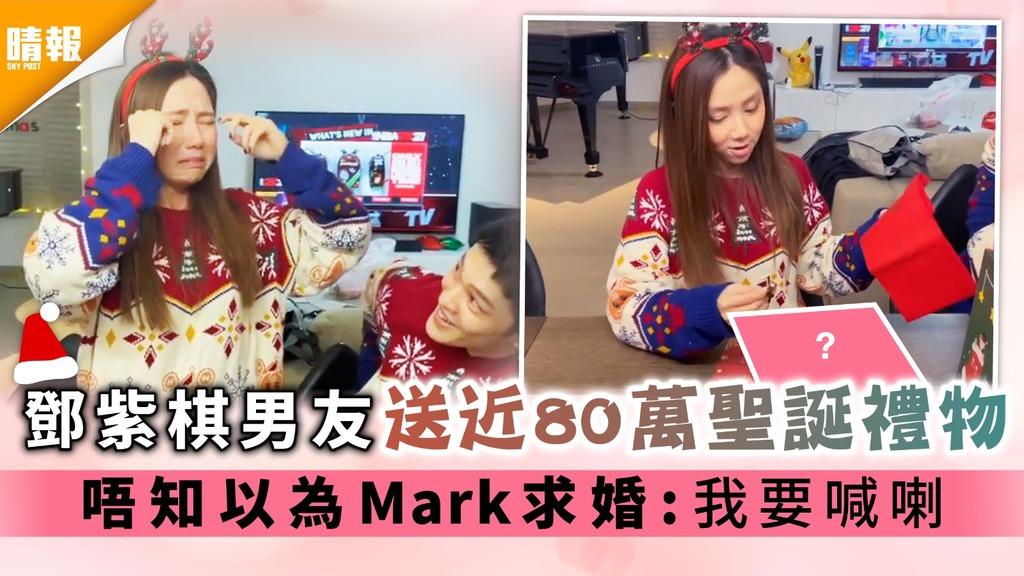 邓子奇的男朋友送了将近80万个圣诞节礼物,我不知道马克向我求婚了:我想给La-Sky News-Entertainment-China香港和台湾打电话。