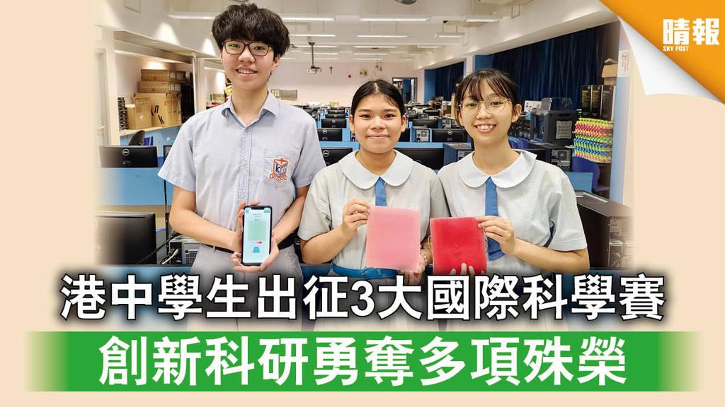 青年創科|港中學生出征3大國際科學賽 創新科研勇奪多項殊榮