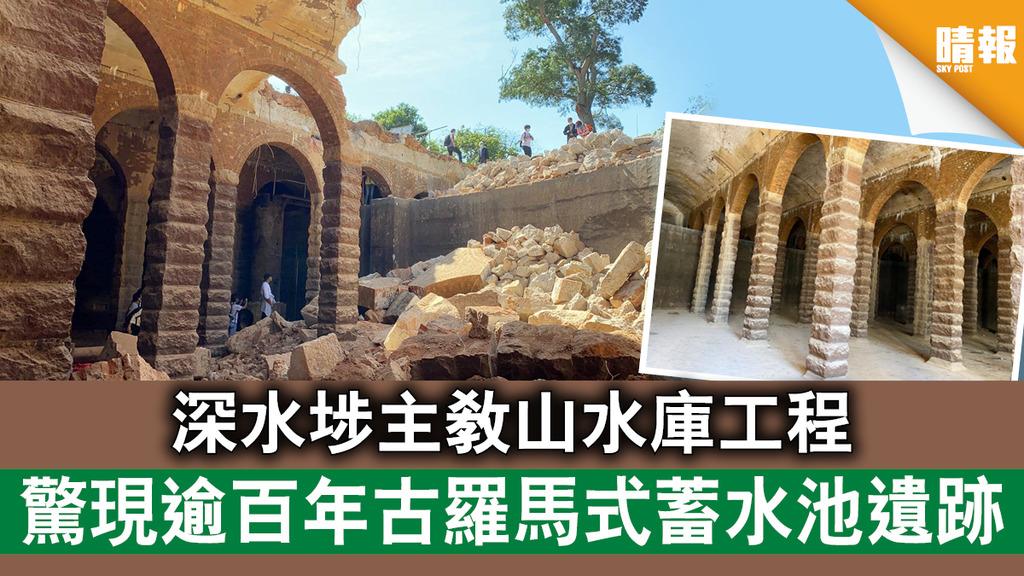 歷史遺跡|深水埗主教山水庫工程 驚現逾百年古羅馬式蓄水池遺跡(多圖)