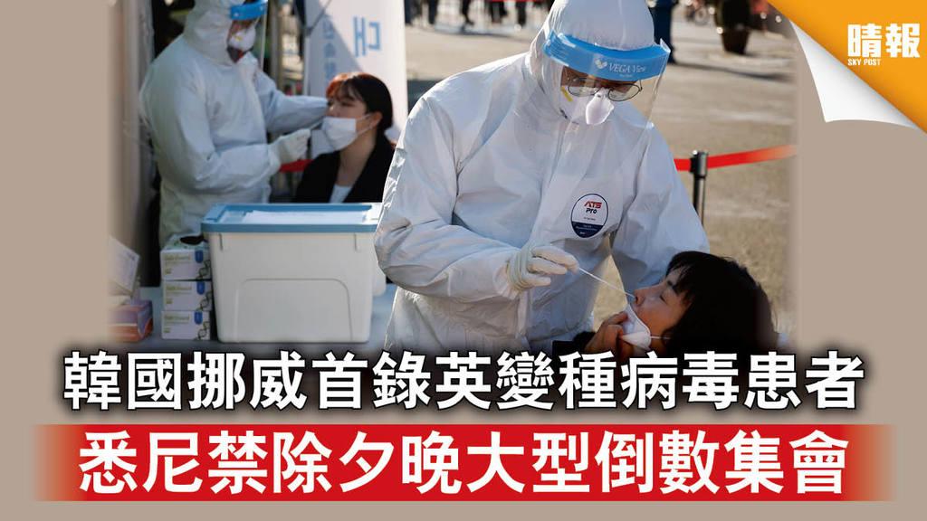 新冠肺炎|韓國挪威首錄英變種病毒患者 悉尼禁除夕晚大型倒數集會