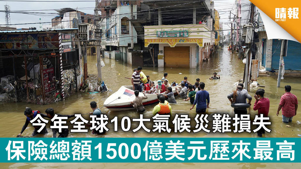 氣候危機 今年全球10大氣候災難損失 保險總額1500億美元歷來最高