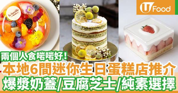 【生日蛋糕推薦2020】2人生日蛋糕!香港6間人氣迷你生日蛋糕推介 奶蓋蛋糕/戚風蛋糕/抹茶焙茶口味/純素蛋糕