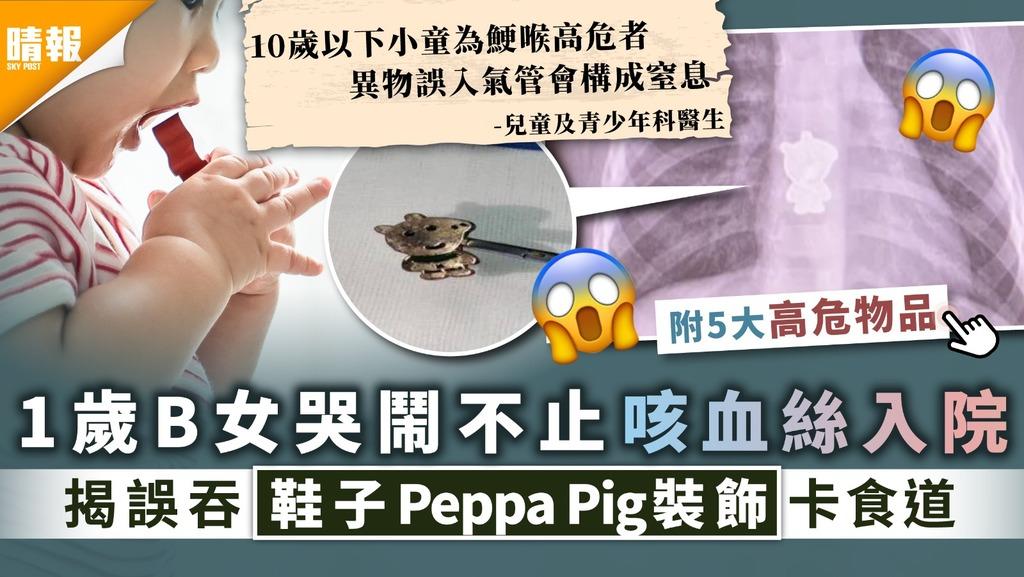 誤吞異物 1歲B女哭鬧不止咳血絲入院 揭誤吞鞋子Peppa Pig裝飾卡食道