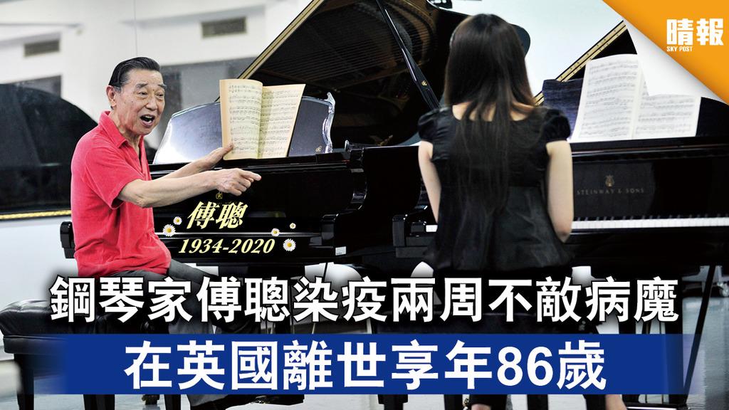 新冠肺炎|鋼琴家傅聰染疫兩周不敵病魔 在英國離世享年86歲