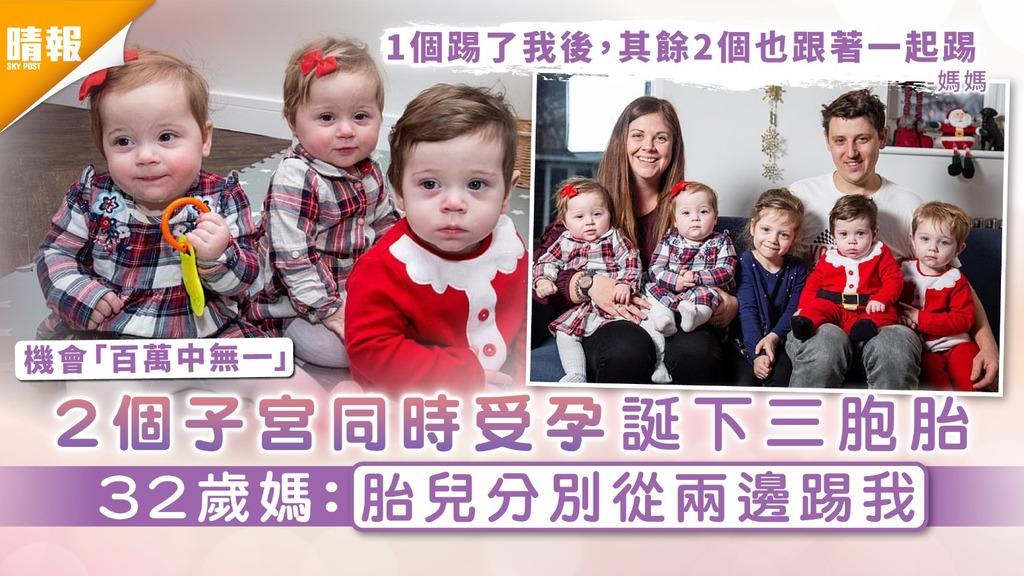 百萬中無一 2個子宮同時受孕誕下三胞胎 32歲媽: 胎兒分別從兩邊踢我