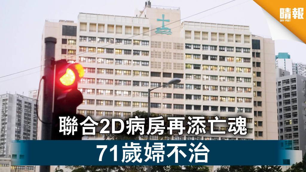 新冠肺炎|聯合2D病房再添亡魂 本港單日2死