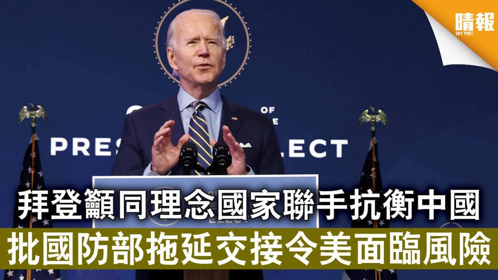 中美角力︱拜登籲同理念國家聯手抗衡中國 批國防部拖延交接令美面臨風險