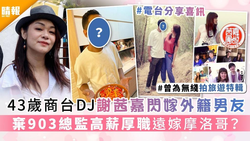 43歲商台DJ謝茜嘉閃嫁外籍男友 棄903總監高薪厚職遠嫁摩洛哥?