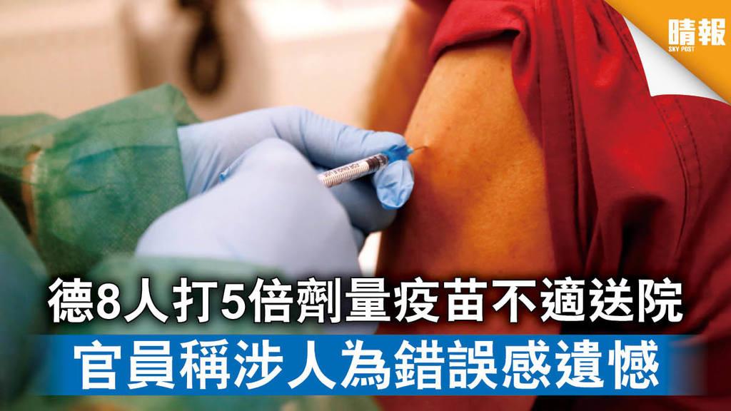新冠疫苗︱德8人打5倍劑量疫苗不適送院 官員稱涉人為錯誤感遺憾