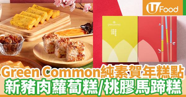 【賀年食品2021】素食超市Green Common新年推純素賀年糕點 新豬肉蘿蔔糕/桃膠馬蹄糕/南瓜藜麥年糕