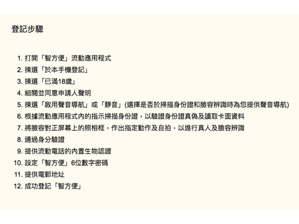 """政府的""""智能便利""""平台常见问题解答将于周三开始收税更新您的车牌并在线上获得-ezone.hk-Technology Focus-5G Mobile"""