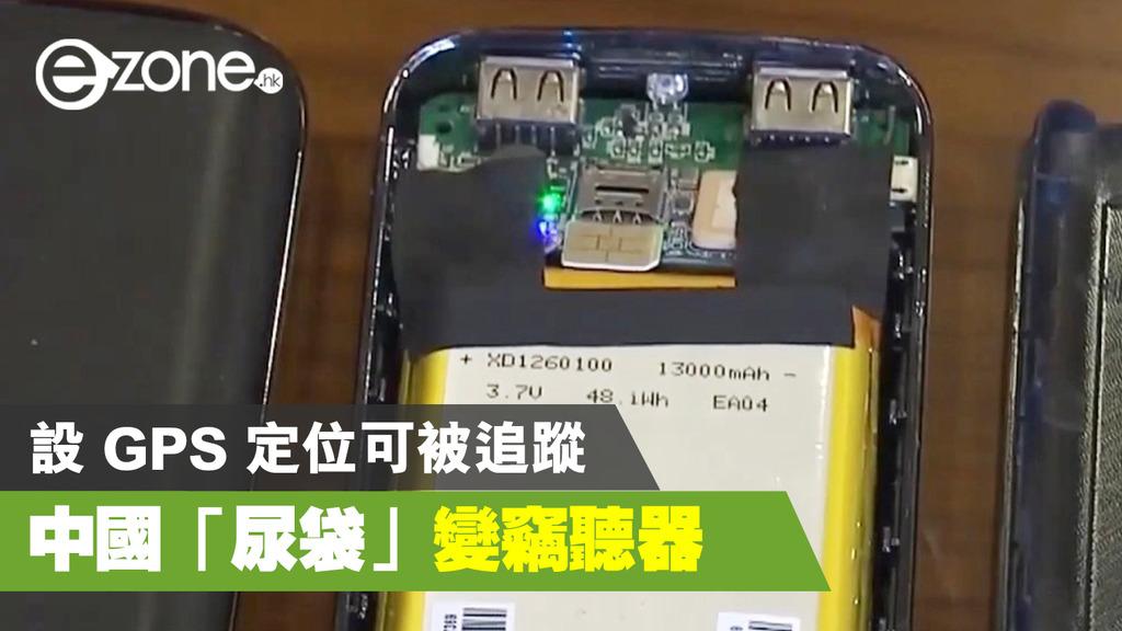 """中国的""""尿袋""""成为可追踪的GPS定位Bug-ezone.hk-技术焦点-5G移动"""