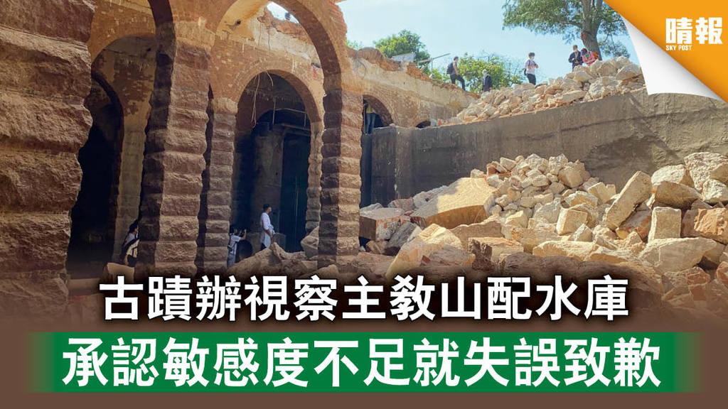 歷史遺跡|古蹟辦視察主教山配水庫 承認敏感度不足就失誤致歉