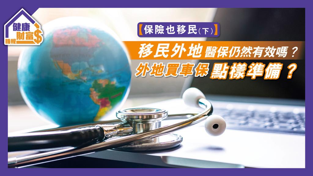 【保險也移民(下)】移民外地醫保仍然有效嗎?外地買車保點樣準備?