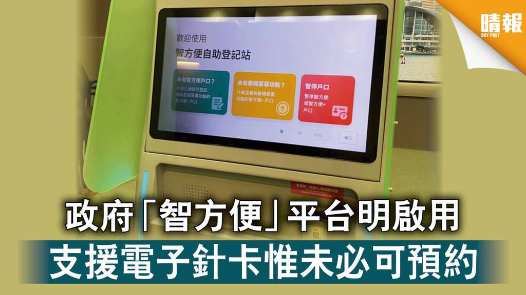 智慧政府 政府「智方便」數碼服務平台明啟用 支援電子針卡功能惟未必可預約