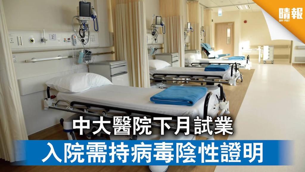 私營醫療 中大醫院下月試業 入院需持病毒陰性證明(多圖)