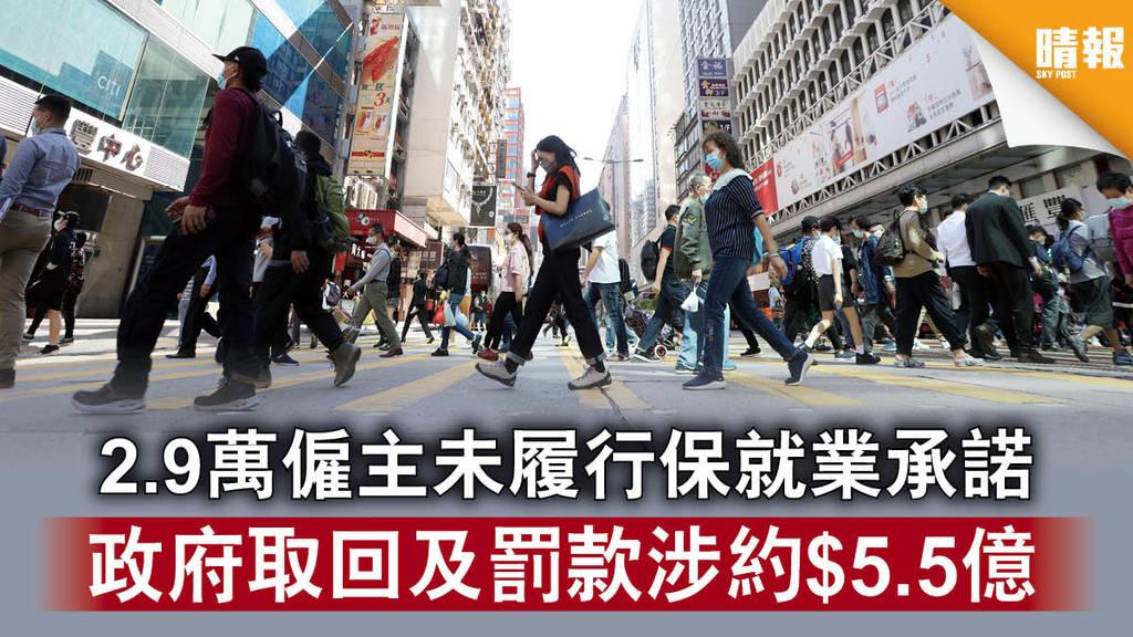 保就業|2.9萬僱主未履行保就業承諾 政府取回及罰款涉約$5.5億