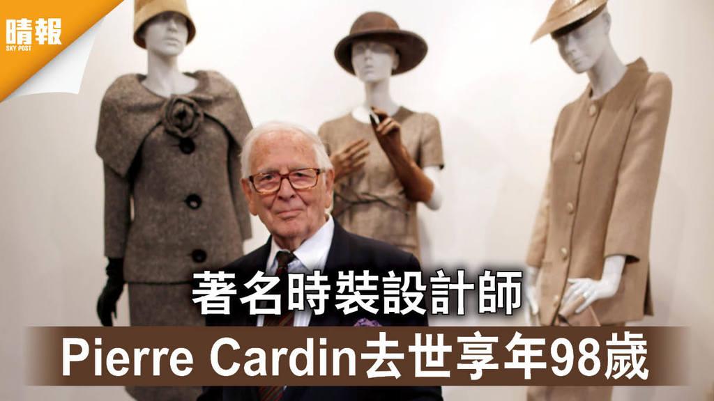 時裝大師︱著名時裝設計師 Pierre Cardin去世享年98歲