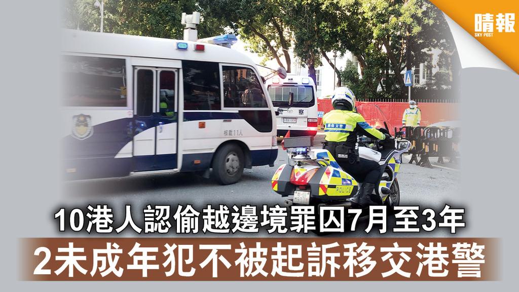 12港人案 10港人認偷越邊境罪囚7月至3年 2未成年犯不被起訴移交港警