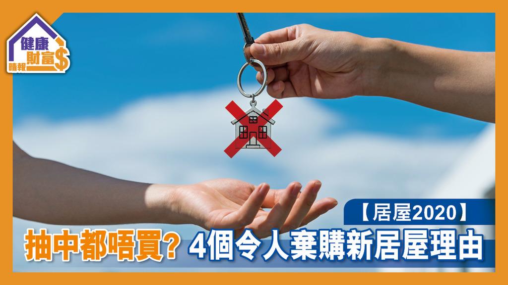 【居屋2020】抽中都唔買?4個令人棄購新居屋理由