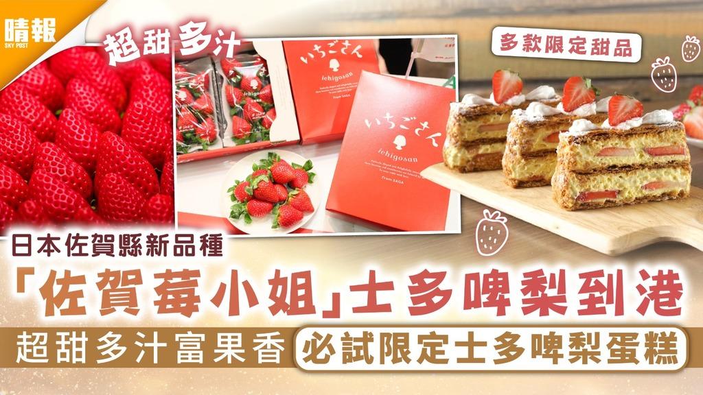 日本佐賀縣新品種「佐賀莓小姐」士多啤梨到港 超甜多汁富果香 必試限定士多啤梨蛋糕