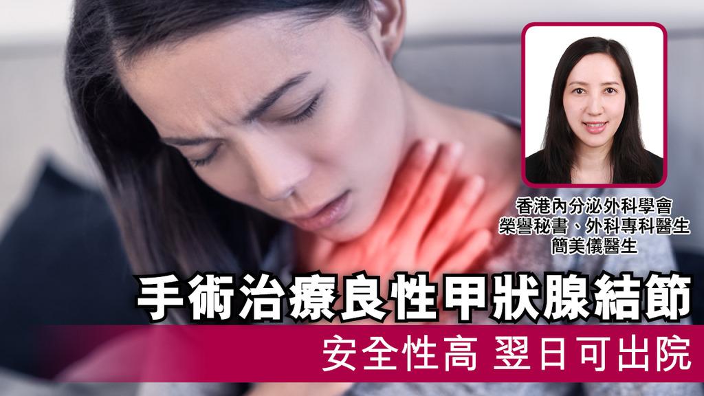 「手術治療良性甲狀腺結節 安全性高 翌日可出院」