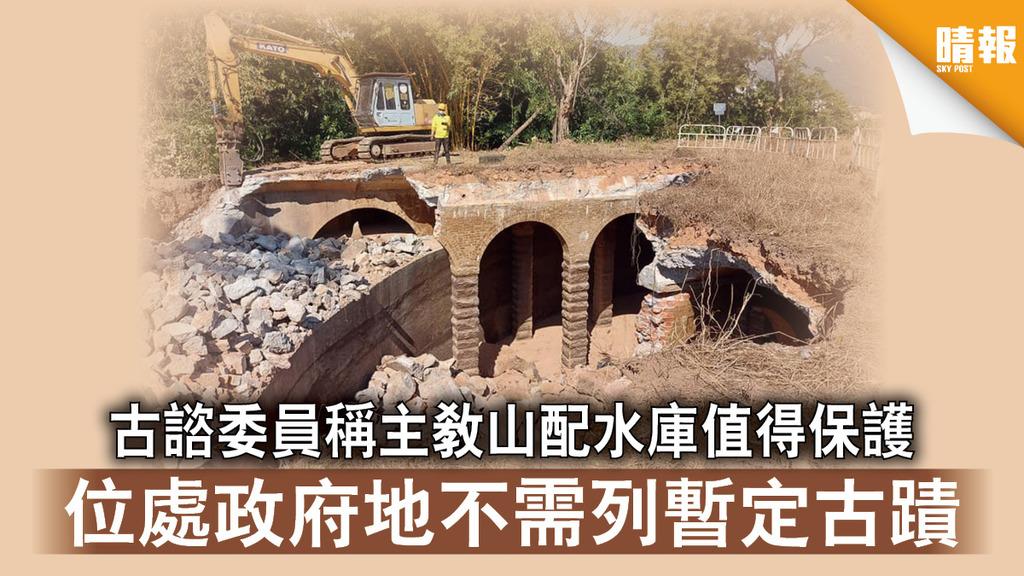 歷史遺跡|古諮委員稱主教山配水庫值得保護 位處政府地不需列暫定古蹟