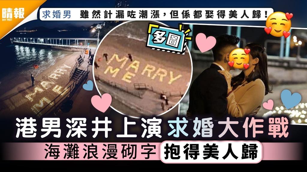 疫下情人|港男深井上演求婚大作戰 海灘浪漫砌字抱得美人歸