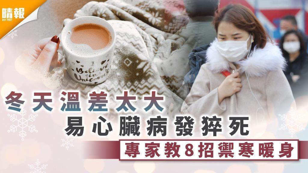 氣溫急跌|冬天溫差太大易心臟病發猝死 專家教8招禦寒暖身