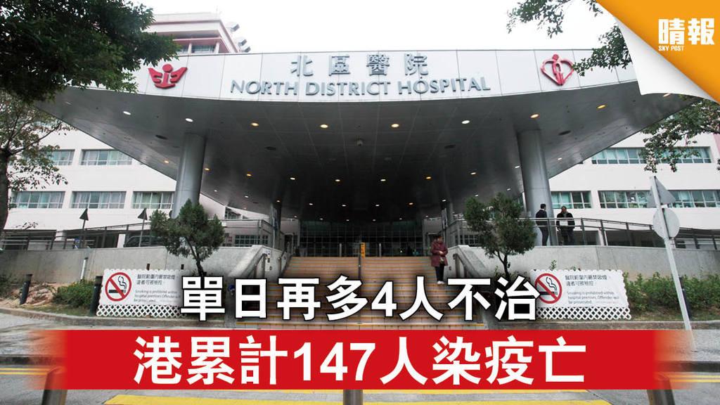 新冠肺炎|單日再多4人不治 港累計147人染疫亡