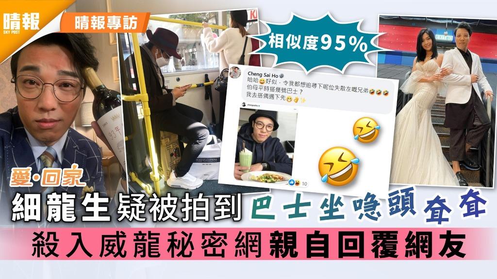 《愛回家》細龍生疑被拍到巴士坐喼頭耷耷 殺入威龍秘密網親自回覆網友