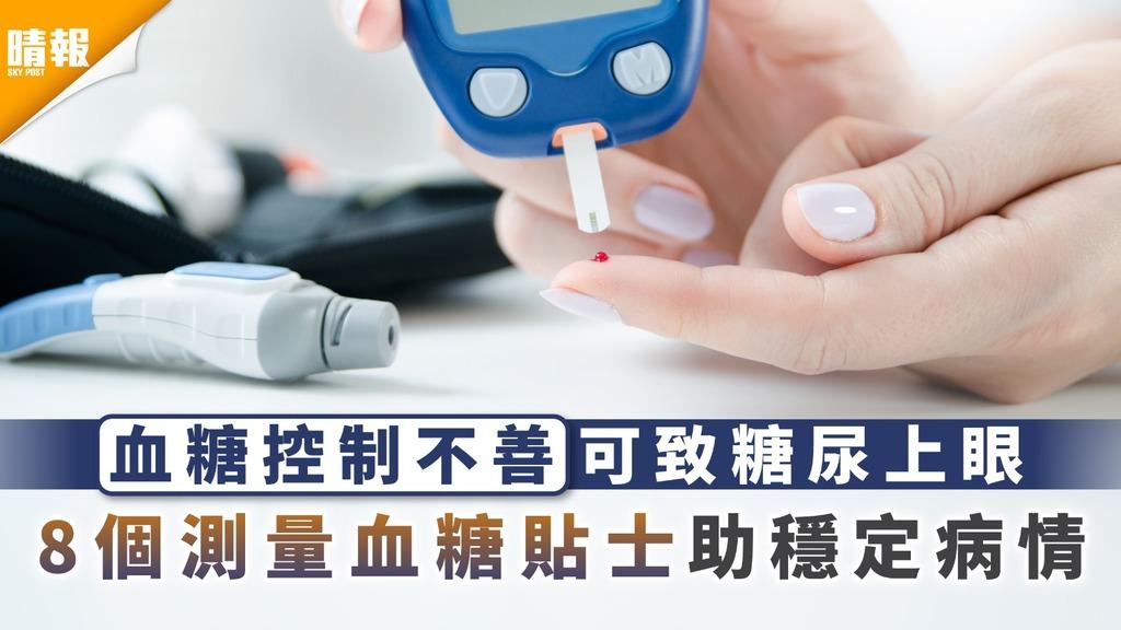 糖尿病|血糖控制不善可致糖尿上眼 8個測量血糖貼士助穩定病情