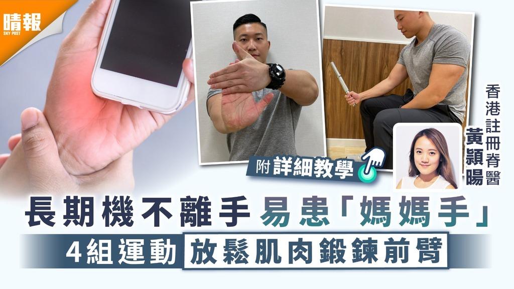 筋骨痛症|長期機不離手易患「媽媽手」 4組運動放鬆肌肉鍛鍊前臂