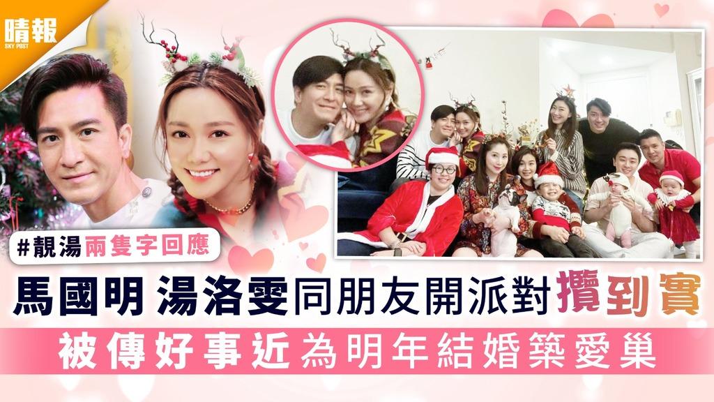 馬國明湯洛雯同朋友開派對攬到實 被傳好事近 為明年結婚築愛巢