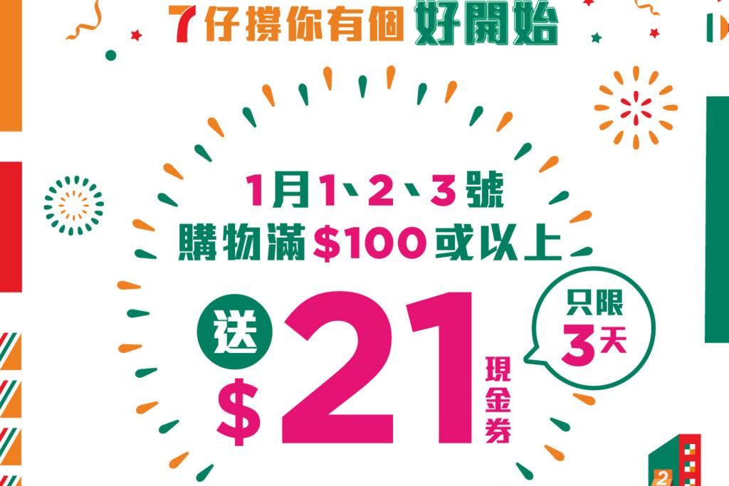 【便利店優惠】7-11便利店2021新年快閃優惠!買滿$100送$21現金券/Häagen-Dazs等20款產品買2送1