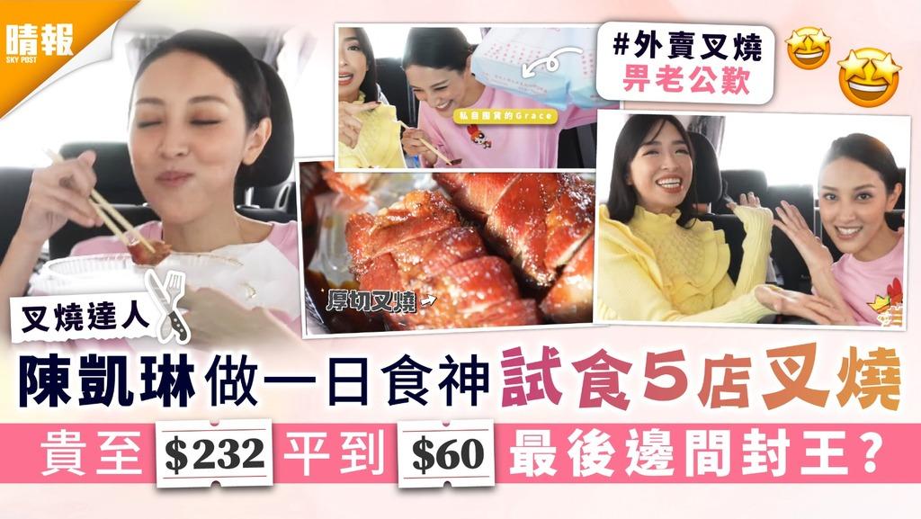 叉燒達人︳陳凱琳做一日食神試食5店叉燒 貴至$232平到$60最後邊間封王?