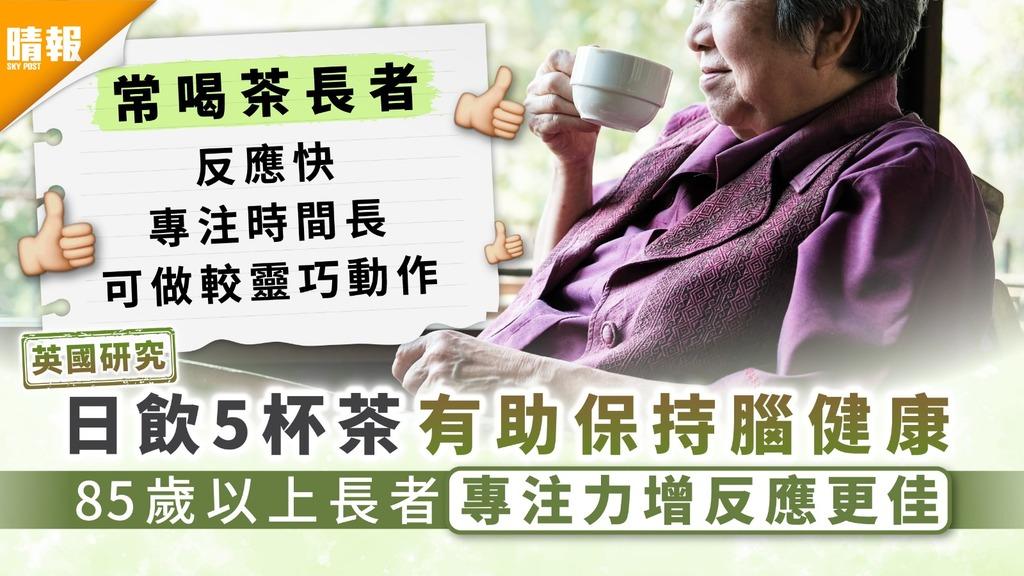 英國研究|日飲5杯茶有助保持腦健康 85歲以上長者專注力增反應更佳