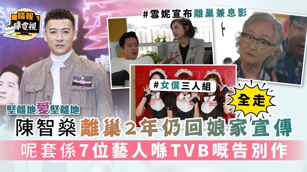 堅離地愛堅離地 陳智燊離巢2年仍回娘家宣傳 呢套劇係7位藝人喺TVB嘅告別作