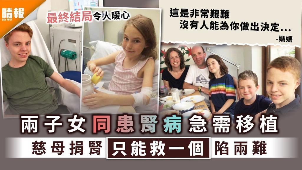 最難決擇│兩子女同患腎病急需移植 慈母捐腎只能救一個陷兩難