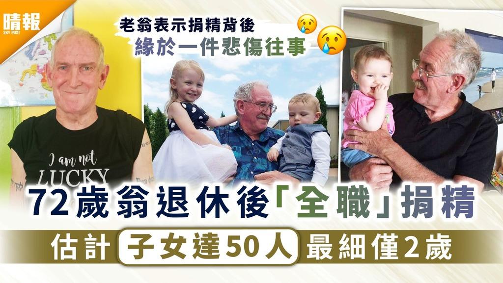 道德爭議|72歲翁退休後「全職」捐精 估計子女達50人最細僅2歲