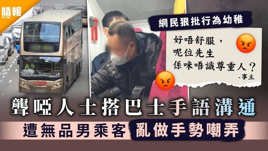 互相尊重|聾啞人士搭巴士手語溝通 遭無品男乘客亂做手勢嘲弄