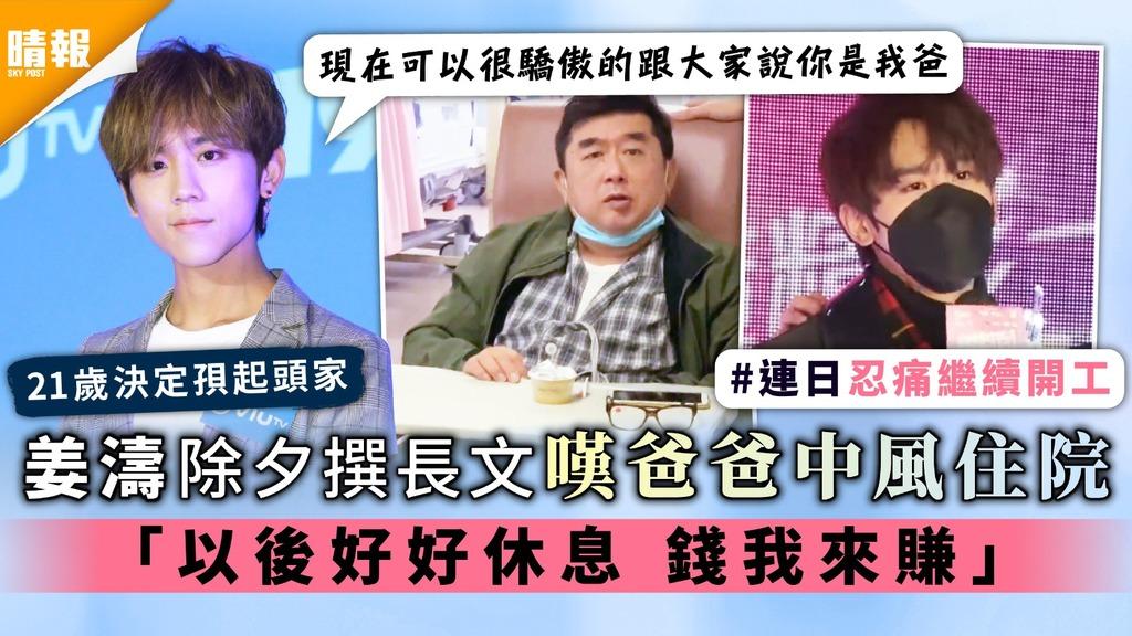 21歲決心孭起頭家│姜濤除夕撰長文嘆爸爸中風住院 「以後好好休息 錢我來賺」