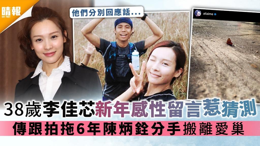 38歲李佳芯新年感性留言惹猜測 傳跟拍拖6年陳炳銓分手搬離愛巢