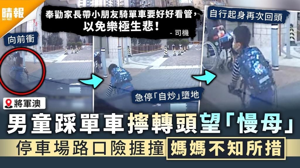 家長注意|男童踩單車擰轉頭望「慢母」 停車場路口險捱撞媽媽不知所措